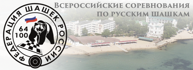 FSHR_Evpatoria.VS_.Krym-64_2017[1]